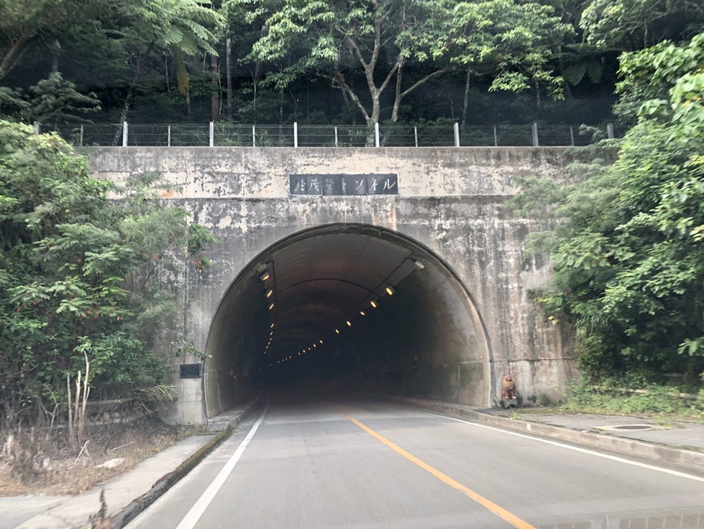 於茂登トンネル