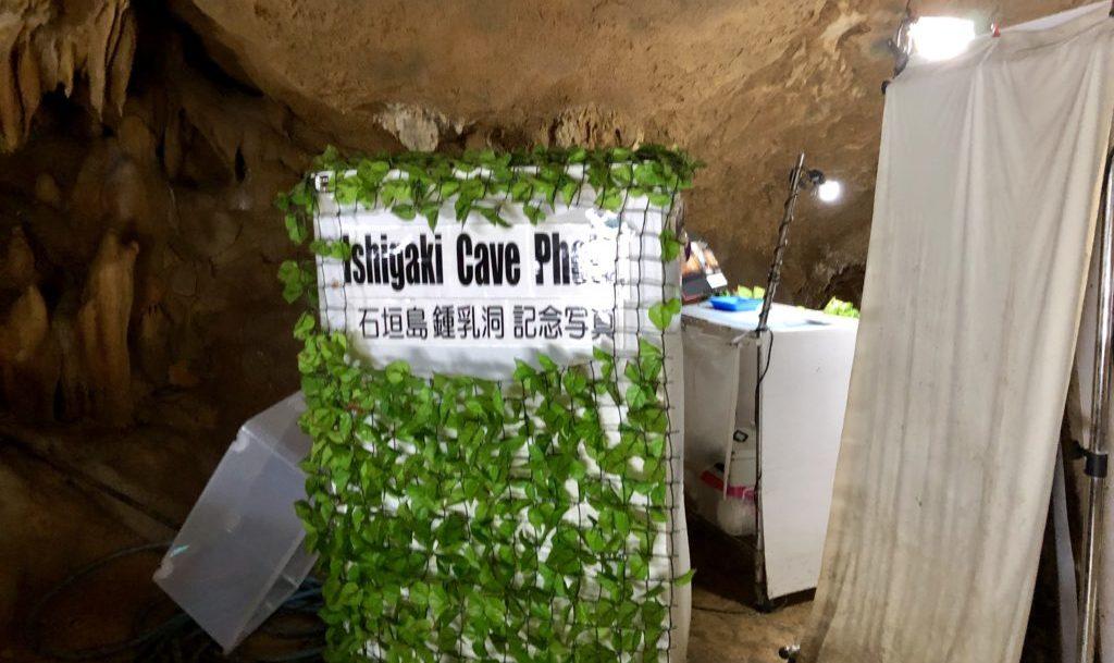 石垣島鍾乳洞の記念写真スポット