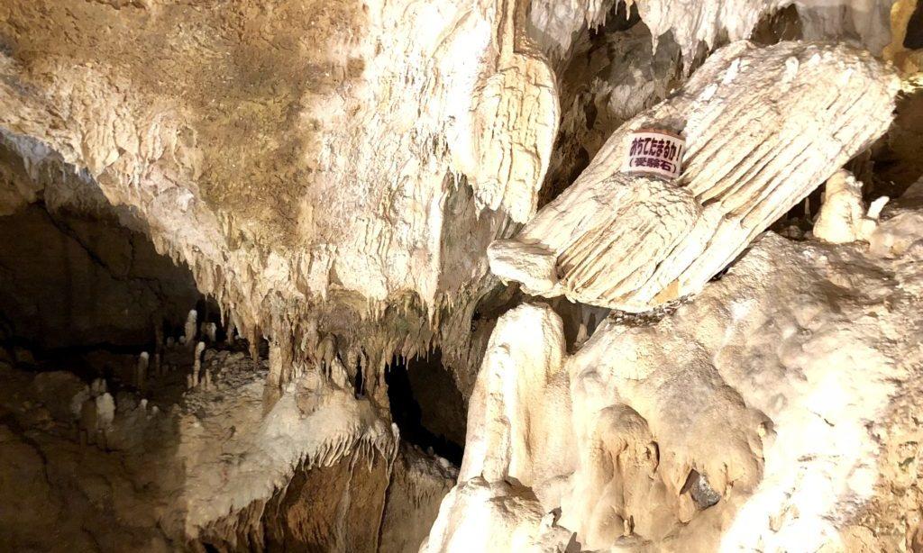 石垣島鍾乳洞の受験石