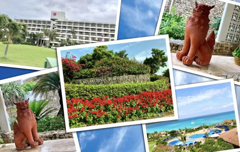 宮古島 東急ホテル&リゾーツ