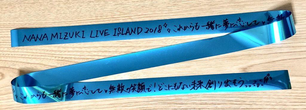 LIVE ISLAND 埼玉 銀テープ
