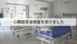 心臓超音波検査の体験レポート