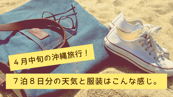4月中旬の沖縄の天気&服装
