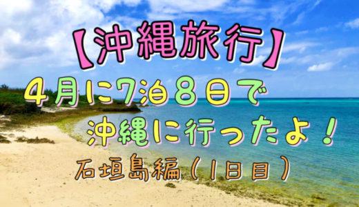 【沖縄旅行】4月に7泊8日で沖縄に行ったよ!石垣島編(1日目)