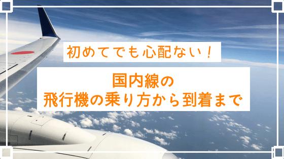国内線の飛行機の乗り方