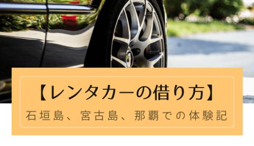【レンタカーの借り方】石垣島、宮古島、那覇での体験記