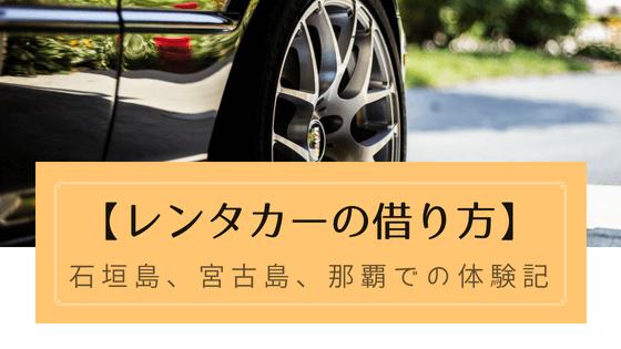 沖縄でのレンタカーの借り方