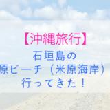 石垣島の米原ビーチに行ってきた。