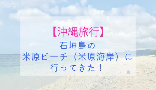 【沖縄旅行】石垣島の米原ビーチ(米原海岸)に行ってきた!