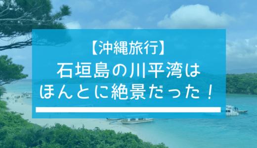 【沖縄旅行】石垣島の川平湾はほんとに絶景だった!
