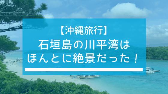 石垣島の川平湾はほんとに絶景だった!