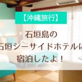 石垣シーサイドホテルの宿泊レポート