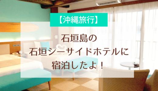 【沖縄旅行】石垣島の石垣シーサイドホテルに宿泊したよ!
