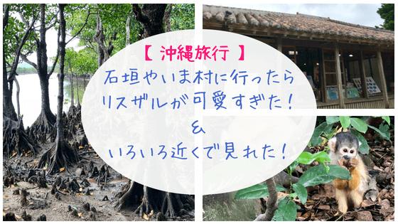 石垣やいま村へ行ってきた。