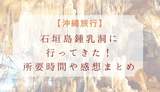 石垣島鍾乳洞へ行ってきた。