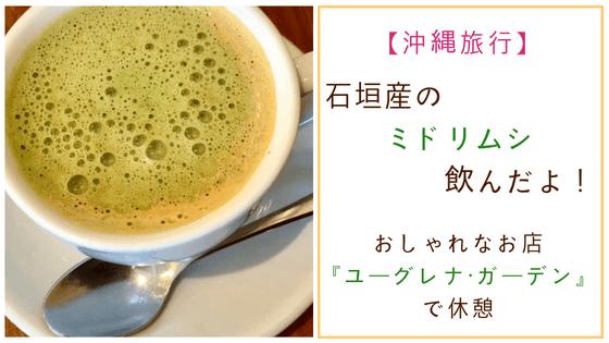 石垣島のミドリムシが飲める!ユーグレナ・ガーデンへ行ってきた。
