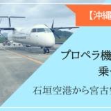 プロペラ機で石垣空港から宮古空港へ!