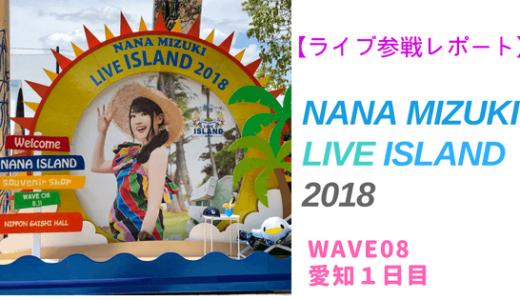 【ライブ参戦レポート】NANA MIZUKI LIVE ISLAND 2018 WAVE08 愛知1日目