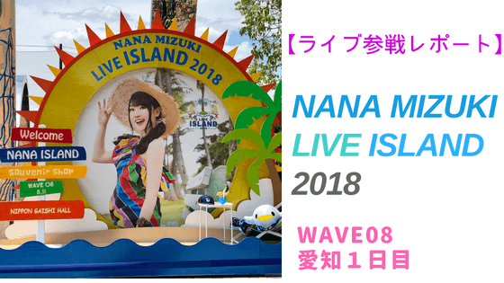 NANA MIZUKI LIVE ISLAND 2018 愛知1日目参戦レポート