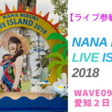 NANA MIZUKI LIVE ISLAND 2018 愛知2日目参戦レポート