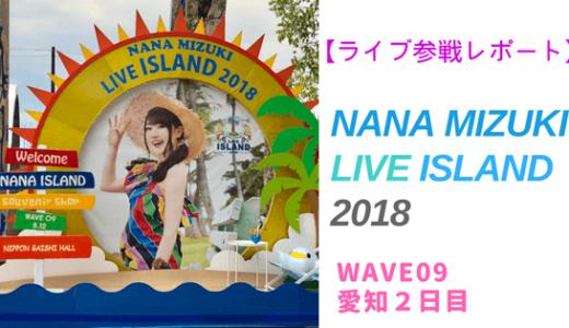 【ライブ参戦レポート】NANA MIZUKI LIVE ISLAND 2018 WAVE09 愛知2日目