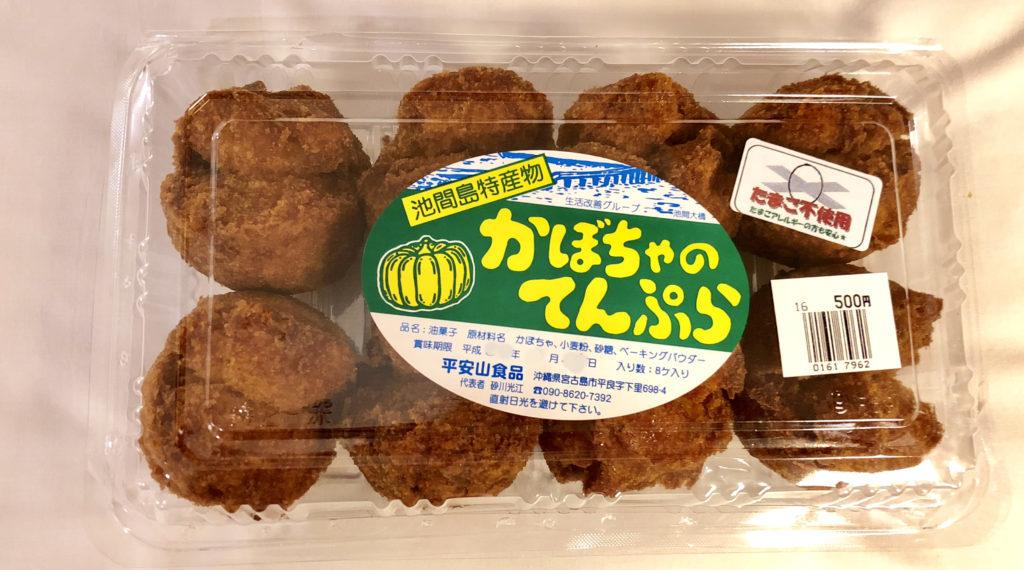 かぼちゃのてんぷら!?
