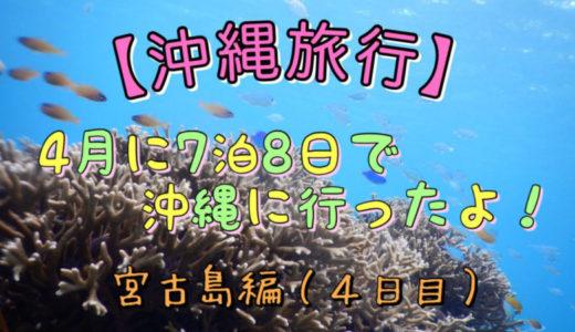 沖縄旅行4日目