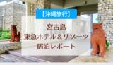 宮古島東急ホテル&リゾーツの宿泊レポート