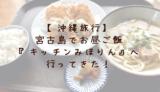 宮古島のキッチンみほりんでお昼ご飯。