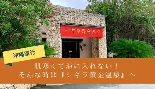 宮古島のシギラ黄金温泉へ行ってきた。