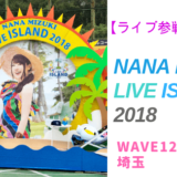 NANA MIZUKI LIVE ISLAND 2018 埼玉参戦レポート