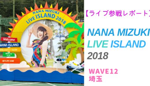 【ライブ参戦レポート】NANA MIZUKI LIVE ISLAND 2018 WAVE12 埼玉