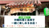 沖縄料理と島唄を楽しめるお店。宮古島の郷家へ行ってきた。