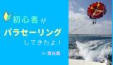 人生初!宮古島でパラセーリング体験