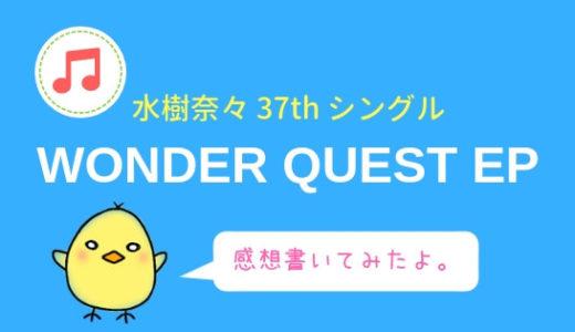 【CD感想】水樹奈々37thシングル『WONDER QUEST EP』
