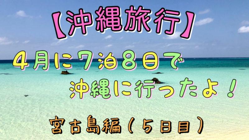 沖縄旅行5日目