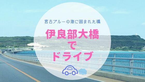 伊良部大橋でドライブしてきたよ。
