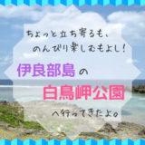 伊良部島の白鳥岬公園へ行ってきた。