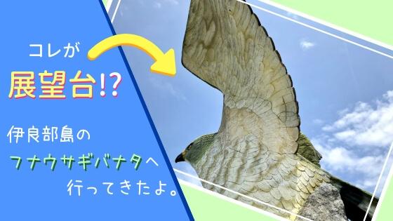 伊良部島の展望台フナウサギバナタへ行ってきた。