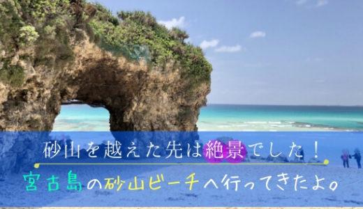 宮古島の砂山ビーチへ行ってきた。