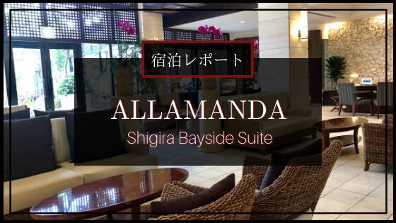 シギラベイサイドスイートアラマンダの宿泊レポート