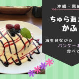沖縄のちゅら海カフェ かふぅでパンケーキを食べてきた。