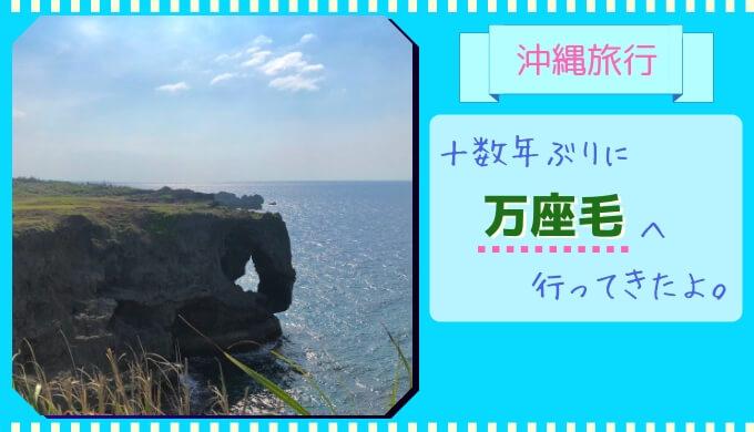沖縄の万座毛へ行ってきた。