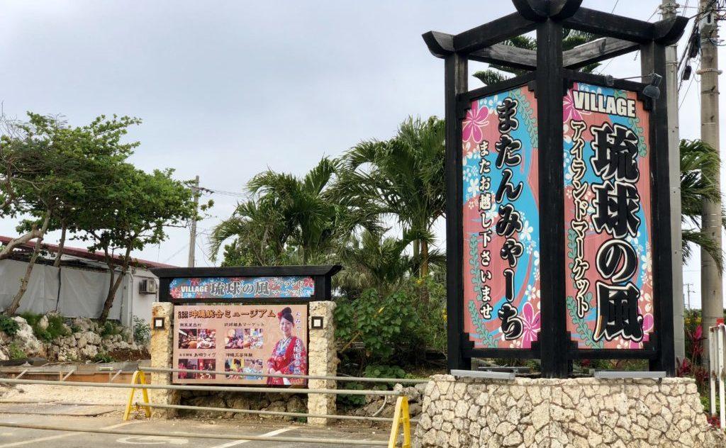 琉球の風アイランドマーケット