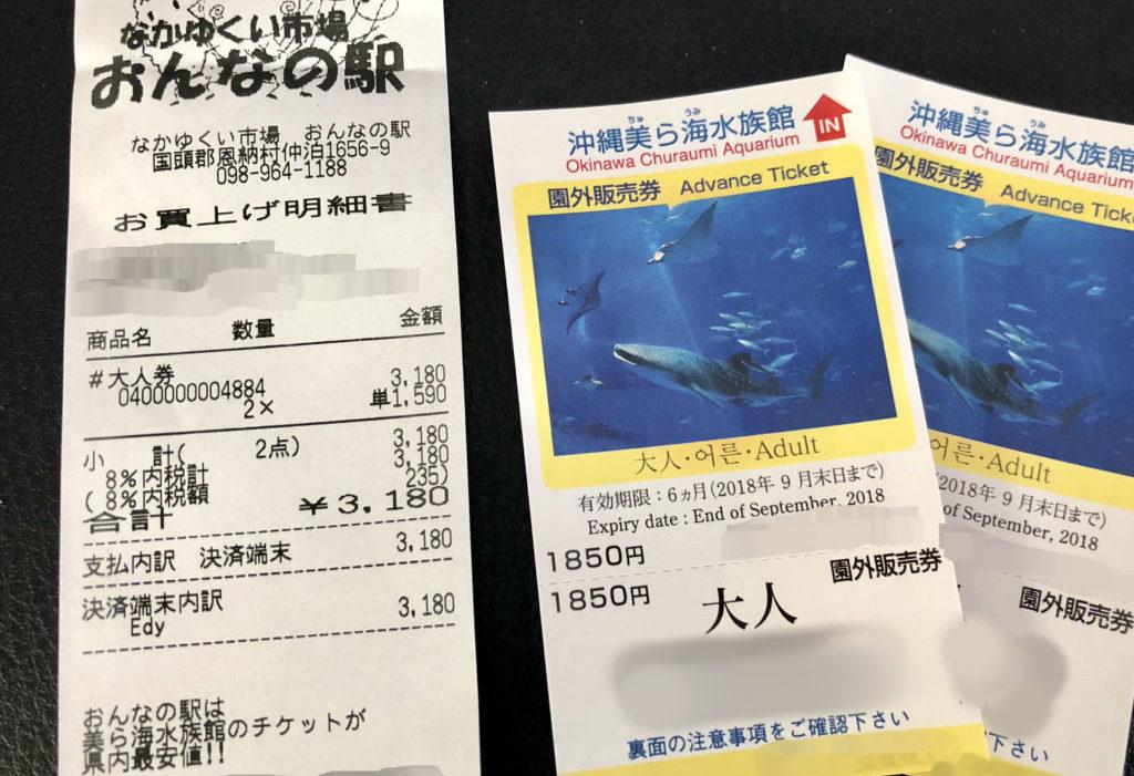 美ら海水族館の割引チケット