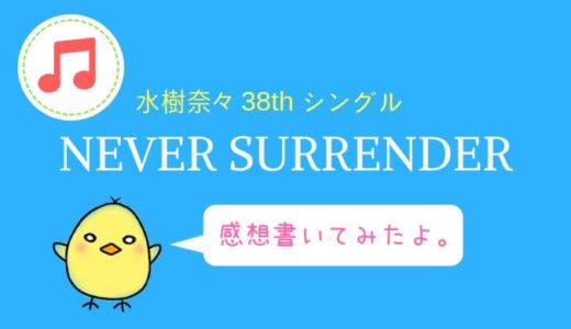 【CD感想】水樹奈々38thシングル『NEVER SURRENDER』