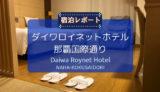 ダイワロイネットホテル那覇国際通りの宿泊レポート