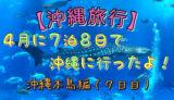 沖縄旅行7日目
