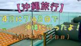 沖縄旅行8日目