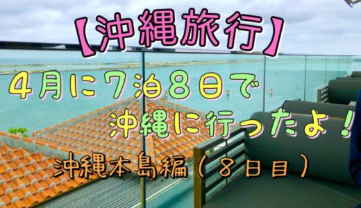 【沖縄旅行】4月に7泊8日で沖縄に行ったよ!沖縄本島編(8日目)